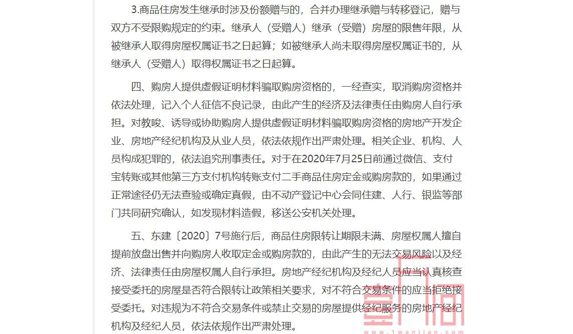 东莞725楼市新政细则出炉 进一步落实商品房限购、限转让政策
